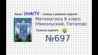 Задание №697 - Математика 6 класс (Никольский С.М., Потапов М.К.)