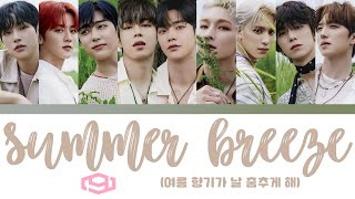 SF9 - Summer Breeze (Color Coded Lyrics Han/Rom/Eng/가사) 에스에프…