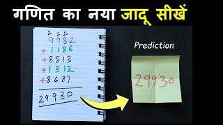 गणित का नया जादू सीखें! + GIVEAWAY (Learn New Math Prediction Magic)