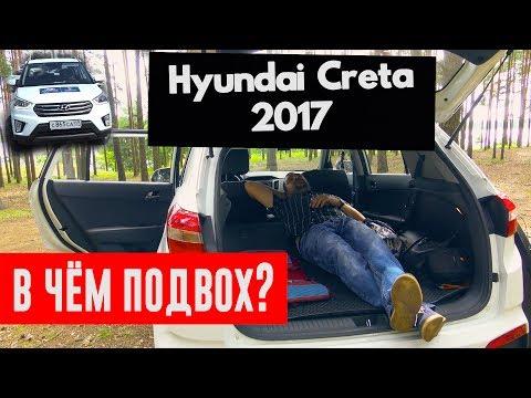 Ложимся спать в Hyundai Creta (Хендай Крета) Тест Драйв, обзор + оффроуд 2017