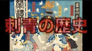 日本の刺青の歴史