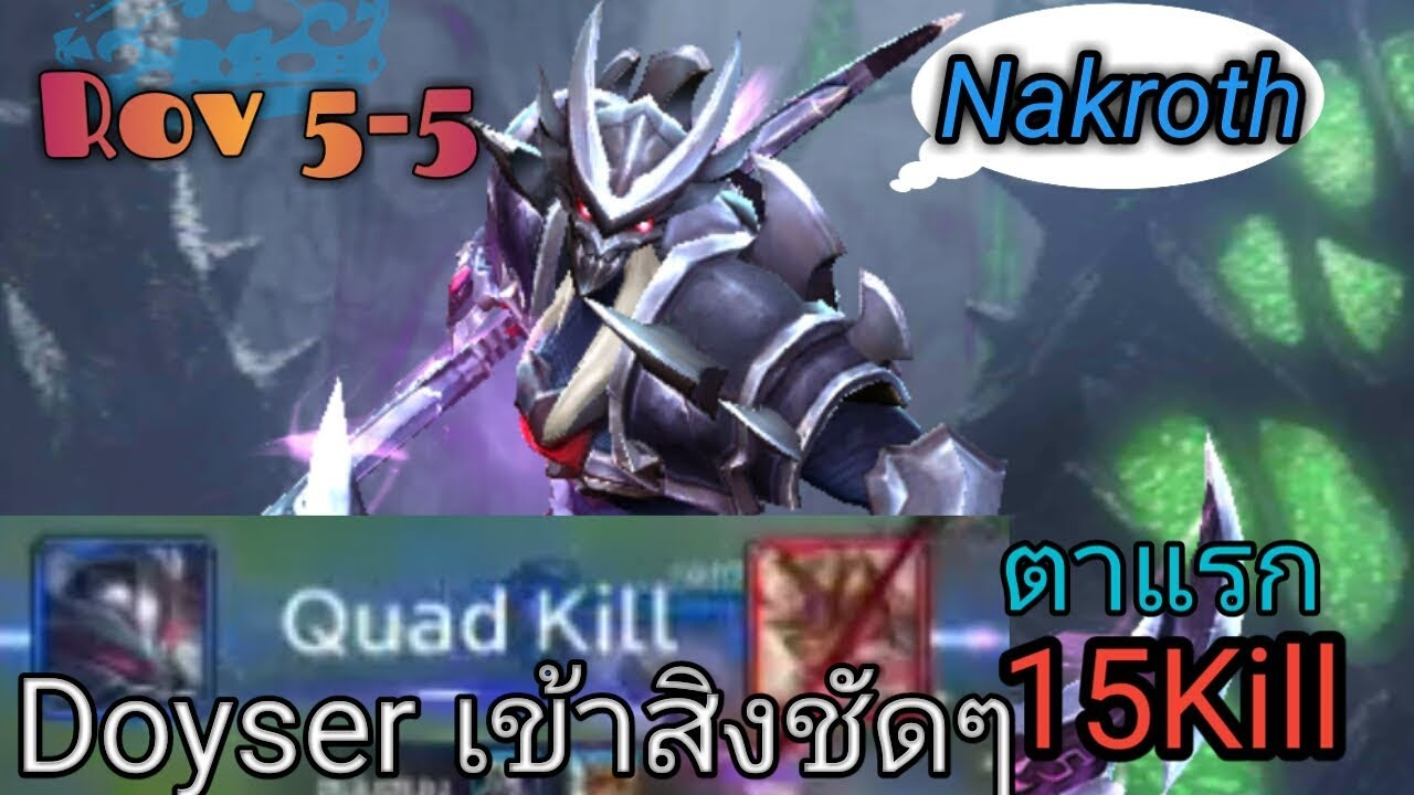 Rov 5 5 ep.15 Nakroth เสต็ปDoyser ชัดๆ