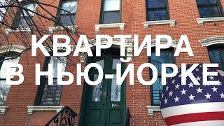 КВАРТИРА В НЬЮ-ЙОРКЕ / APARTMENT TOUR NEW YORK