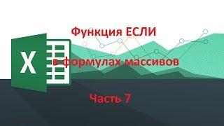 Логические функции в Excel, часть 7 Функция ЕСЛИ в формулах массивов