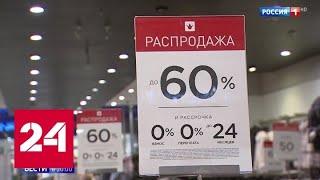 Смотреть видео Погода идет в плюс, а сезонный бизнес уходит в минус - Россия 24 онлайн