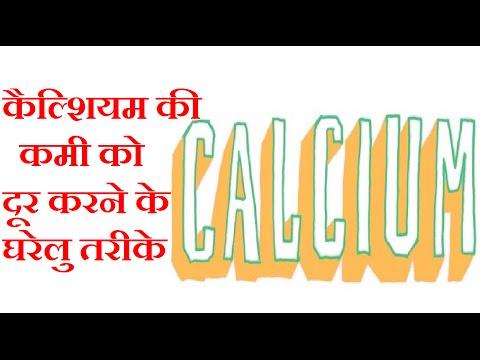 कैल्शियम की कमी को दूर करने के घरेलु तरीके Tips For Cure Calcium Deficiency