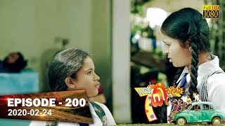 Hathe Kalliya | Episode 200 | 2020- 02- 24 Thumbnail