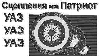 Уаз Патриот серия -51  Замена сцепления