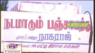 நாட்டாமை என்னக்கு ஒரு நல்ல தீர்ப்பா சொல்லுங்க உங்கள விட்டா யாரு இருக்க | Vadivelu Comedy Scenes |