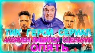 Тик Герой - СЕРИАЛ, АКВАМЕН лишился сценария