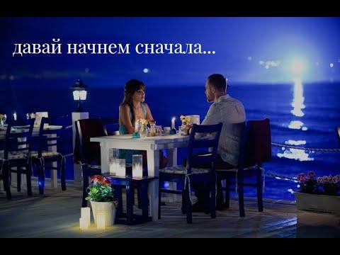 Эда & Серкан  🤍 Eda & Serkan- Давай начнем сначала...