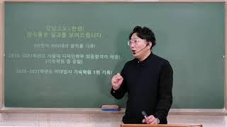 미대기숙학원 2022미대재수 선행반 미대입시설명회