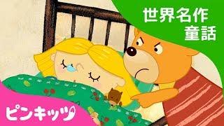 ゴルディロックスと3びきのくま | Goldilocks and the Three Bears 日本語版 | 世界名作童話 | ピンキッツ童話