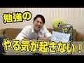 【受験生必見!】東大生クイズ王が教える「勉強のやる気」を上げる方法。