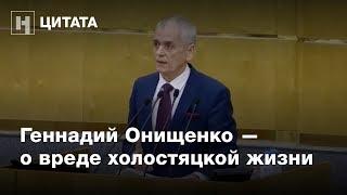 Геннадий Онищенко: враг долголетия в России — холостяцкая жизнь!