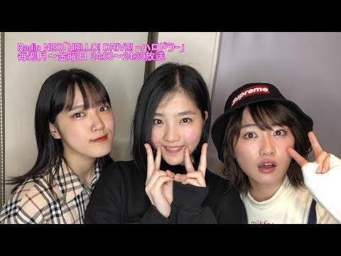 HELLO! DRIVE! -ハロドラ- 工藤遥・小関舞・一岡伶奈 #419