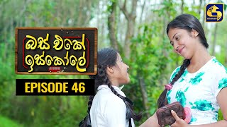 Bus Eke Iskole Episode 46 ll බස් එකේ ඉස්කෝලේ  ll 29th March 2021 Thumbnail