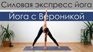 Силовая экспресс йога для похудения Интенсивная антицеллюлитная виньяса йога Йога с Вероникой