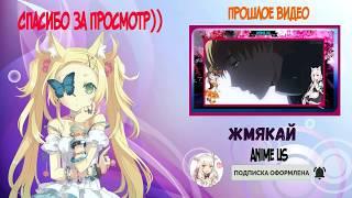 Аниме приколы под музыку №82 | Anime coub №82
