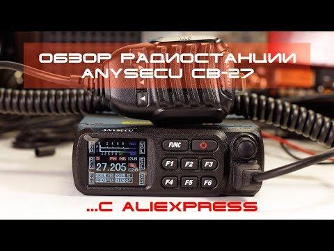 Треш обзор радиостанции Anysecu CB-27 с Aliexpress (review, overview)