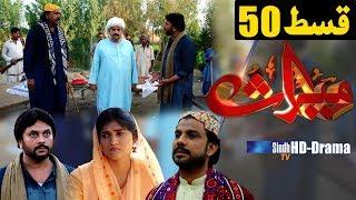 Meeras Ep 50 | Sindh TV Soap Serial | HD 1080p | SindhTVHD Drama