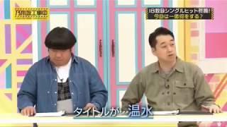 明石家紅白 乃木坂工事中 乃木坂46 逃げ水 温水洋一.