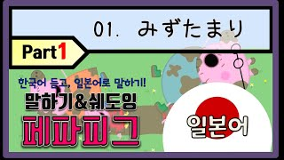 [초급일본어] 01. みずたまり (진흙튀기기) 첫번째 …