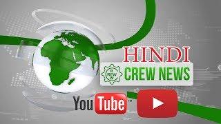 16 10 2019 CREW Hindi News