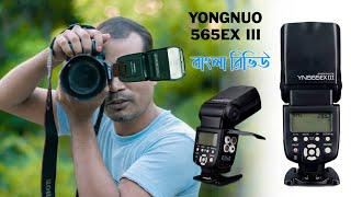 YONGNUO YN 565 EX iii ETTL Speedlight Flash for Canon amp Nikon Bangla Review
