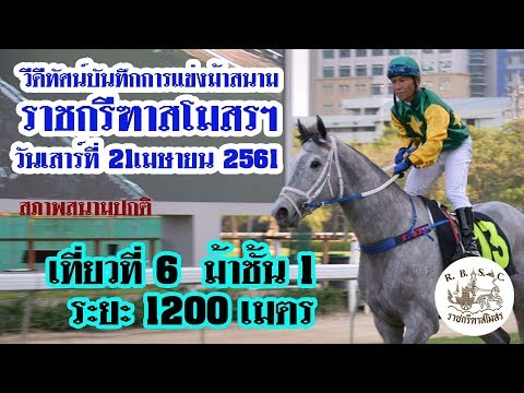 Thailand horse racing 2018 April, 21 |  ม้าแข่งเที่ยว 6 ชั้น 1