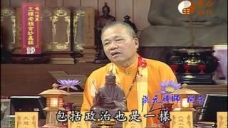 【王禪老祖玄妙真經019】| WXTV唯心電視台