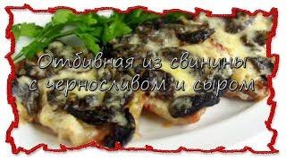 Отбивная из свинины с черносливом и сыром #splitmeals #мясо #rasvideo