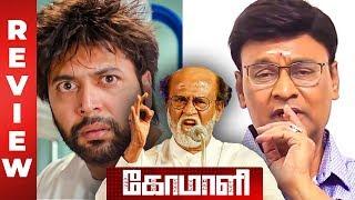Rajini Controversial Scene Iruka? - Comali Review by Bhagyaraj | Jayam Ravi | Hiphop Tamizha