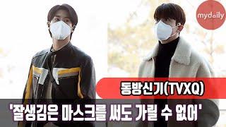 동방신기(TVXQ!,東方神起) '훈훈함과 잘생김은 마스크를 써도 가릴 수 없어' [MD동영상]