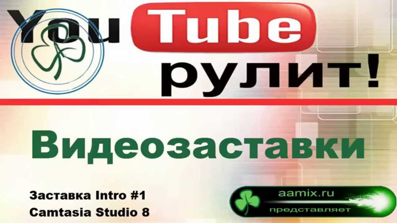 Camtasia studio. Урок №3 титры и переходы youtube.