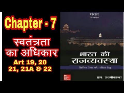 Indian constitution |Rights of freedom |Art 19 ,20 ,21, 21A & 22 |Aim with Rakesh