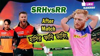 SRH vs RR | IPL 2020 After Match Funny Dubbing | Ben Stokes vs Rashid Khan | Warner | Sports Talkies