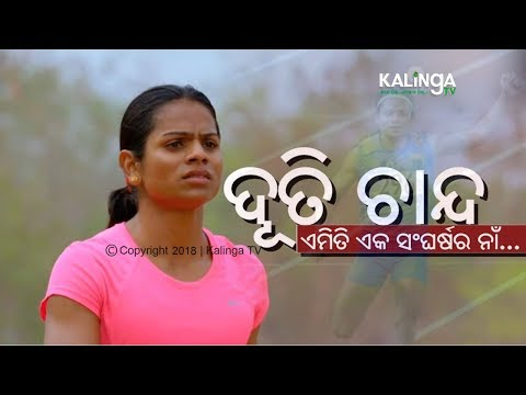 Dutee Chand: Journey from Jajpur to Jakarta || Kalinga TV