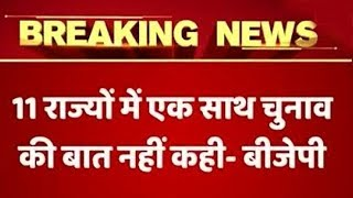 BJP Does Support The Idea Of 'One Nation One Election': Sambit Patra   ABP News