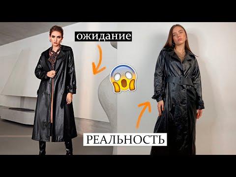 РАСПАКОВКА 😱 Ожидание vs  Реальность 🍁 НОСИБЕЛЬНЫЕ ТРЕНДЫ Осень 2020