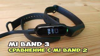 Распаковка Mi Band 3 и сравнение с Mi Band 2