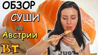 Обзор суши из Австрии. Fresh Sushi (INTERSPAR)