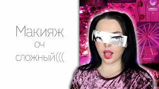 Challenge макияж e girl косметикой FOCALLURE