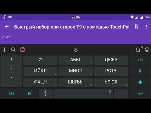 Быстрый Набор или Старое Т9 с Помощью КЛАВИАТУРЫ TouchPal