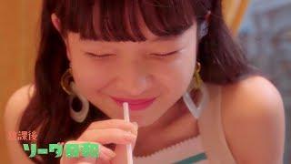 放課後ソーダ日和 第4話(全9話) 世界一美しい飲み物 【クリームソーダ...