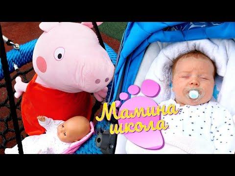 Собираем малышей на прогулку - Маша Капуки и свинка Пеппа в шоу Мамина школа