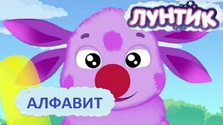 Учим русский алфавит для детей с Лунтиком Развивающее Russian Alphabet for kids