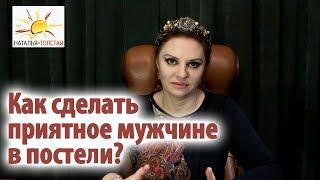 Наталья Толстая - Как сделать приятное мужчине в постели?