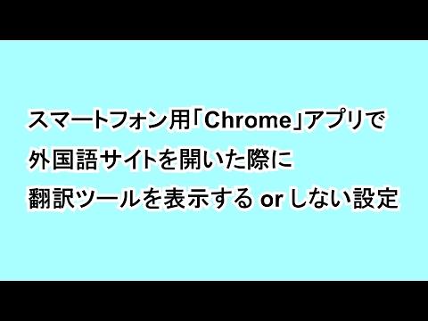 スマートフォン用「Chrome」アプリで外国語サイトを開いた際に翻訳ツールを表示する or しない設定