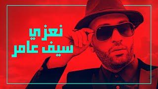 سيف عامر - نعزي (حصرياً) | 2019 | (Saif Amer - N3aziy (Exclusive